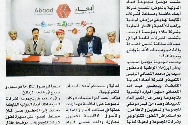 OmanNewspaper-AbaadPressRelease-20190630
